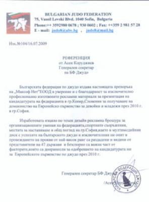 Референции - федерациа джудо